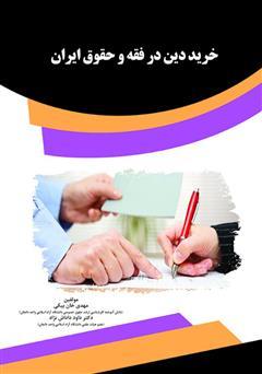 دانلود کتاب خرید دین در فقه و حقوق ایران