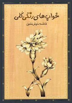 دانلود کتاب خواب های رنگی گلی