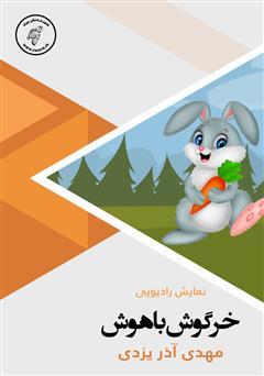 دانلود کتاب صوتی خرگوش باهوش