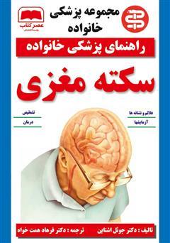 دانلود کتاب سکته مغزی