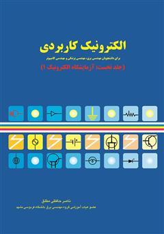 دانلود کتاب الکترونیک کاربردی (جلد نخست: آزمایشگاه الکترونیک 1)