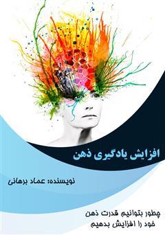 دانلود کتاب افزایش یادگیری ذهن
