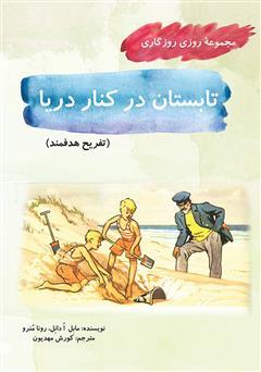 کتاب تابستان در کنار دریا (مجموعه روزی روزگاری - تفریح هدفمند)