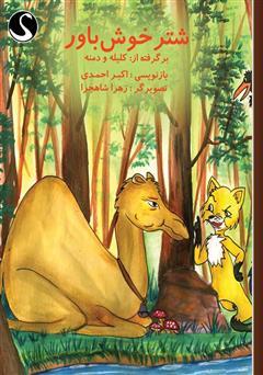 دانلود کتاب شتر خوش باور