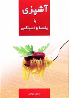 دانلود کتاب آشپزی با پاستا و اسپاگتی
