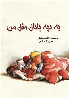 دانلود کتاب یه بچه باحال مثل من