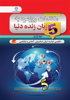 دانلود کتاب مکالمات روزمره به 5 زبان زنده دنیا