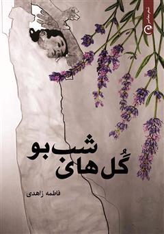 دانلود کتاب گلهای شب بو