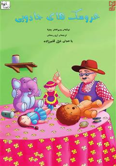 دانلود کتاب صوتی عروسکهای جادویی