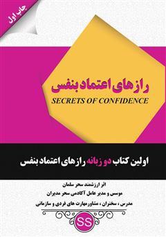 دانلود کتاب رازهای اعتماد به نفس