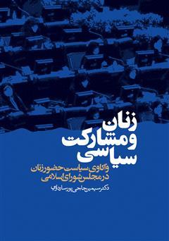 دانلود کتاب زنان و مشارکت سیاسی: واکاوی سیاست حضور زنان در مجلس شورای اسلامی