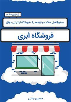 دانلود کتاب فروشگاه ابری: دستورالعمل ساخت و توسعه یک فروشگاه اینترنتی موفق به زبان ساده