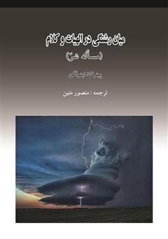کتاب میانرشتگی در الهیات و کلام (مسأله شر)