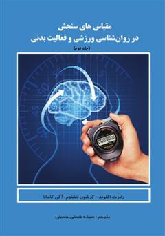 کتاب مقیاس های سنجش در روانشناسی ورزشی و فعالیت بدنی - جلد 2