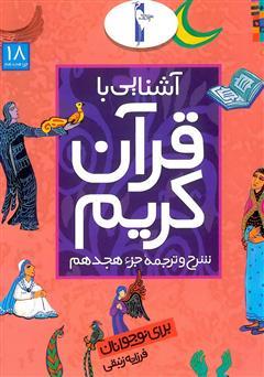 کتاب شرح و ترجمه جزء هجدهم - آشنایی با قرآن کریم برای نوجوانان