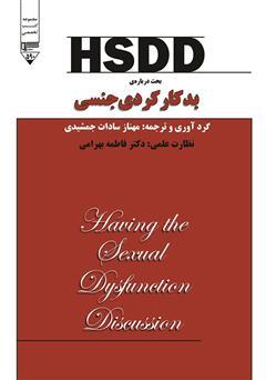 دانلود کتاب HSDD: بحث درباره بدکارکردی جنسی