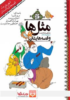 دانلود کتاب صوتی قصههای شهریور: مثلها و قصههایشان