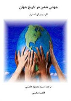 دانلود کتاب تاریخ جهان و جهانی شدن