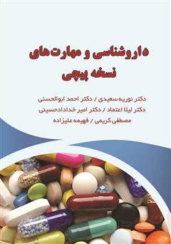 دانلود کتاب داروشناسی و مهارتهای نسخه پیچی