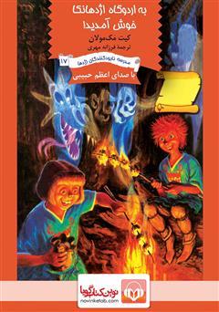 دانلود کتاب صوتی به اردوگاه اژدهانکا خوش آمدید