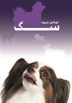 کتاب خودآموز تربیت سگ