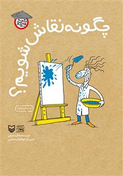 دانلود کتاب چگونه نقاش شویم؟