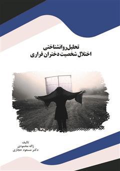 دانلود کتاب تحلیل روانشناختی اختلال شخصیت دختران فراری