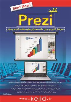 دانلود کتاب کلید Prezi