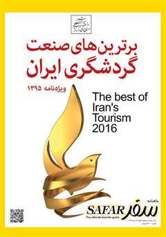 دانلود ماهنامه سفر - شماره 61: ویژهنامه برترینهای صنعت گردشگری ایران