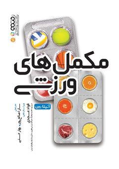 دانلود کتاب مکملهای ورزشی