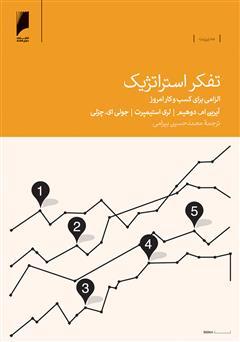 دانلود کتاب تفکر استراتژیک: الزامی برای کسب و کار امروز