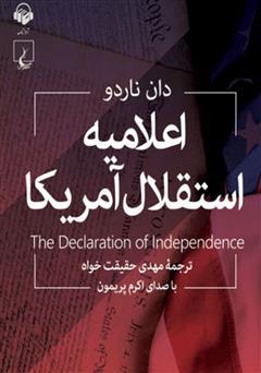 دانلود کتاب صوتی اعلامیه استقلال آمریکا