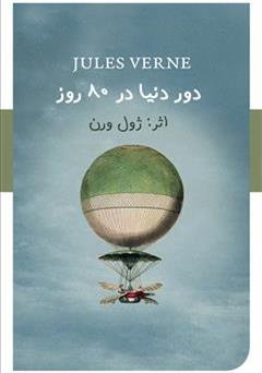 کتاب رمان دور دنیا در 80 روز
