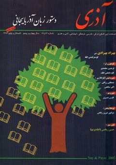 دانلود مجله آذری (ائل دیلی و ادبیاتی) - شماره 16 و 17