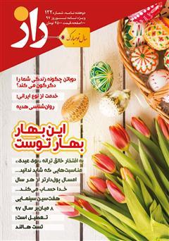 دانلود مجله راز - شماره 122