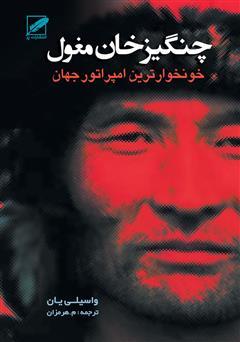 کتاب رمان چنگیزخان مغول