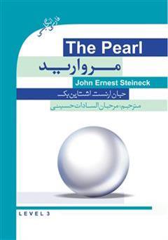 کتاب رمان مروارید (The Pearl)