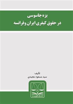 دانلود کتاب بزه جاسوسی در حقوق کیفری ایران و فرانسه