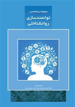 دانلود کتاب توانمندسازی روان شناختی