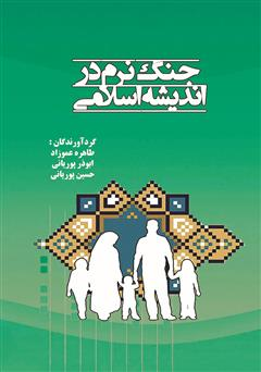 دانلود کتاب جنگ نرم در اندیشه اسلامی