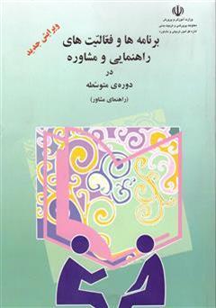 دانلود کتاب برنامه ها و فعالیت های راهنمایی و مشاوره در دوره ی متوسطه (راهنمای مشاور)