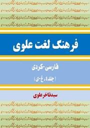 دانلود کتاب فرهنگ لغت علوی فارسی - کردی (جلد 4، غ - ی)