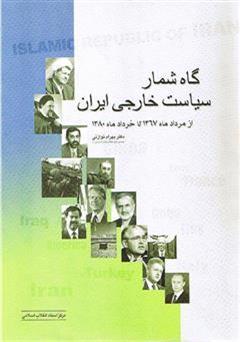 دانلود کتاب گاهشمار سیاست خارجی جمهوری اسلامی ایران: از مرداد ماه 1367 تا خرداد ماه 1380
