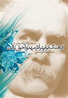 کتاب فرهنگ ایرانی در آثار مهدی اخوان ثالث