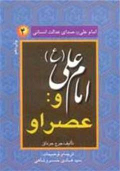 کتاب امام علی (ع) صدای عدالت انسانی - جلد 4