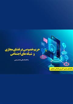 دانلود کتاب حریم خصوصی در فضای مجازی و شبکههای اجتماعی