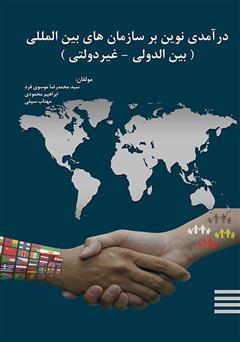دانلود کتاب درآمدی نوین بر سازمان های بین المللی (بین الدولی - غیردولتی)