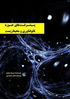 دانلود کتاب پیشرفتهای حوزه نانوفناوری و محیط زیست