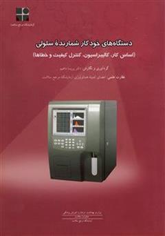 کتاب دستگاه های خودکار شمارنده سلولی