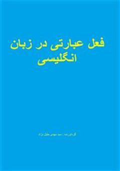کتاب فعل عبارتی در زبان انگلیسی